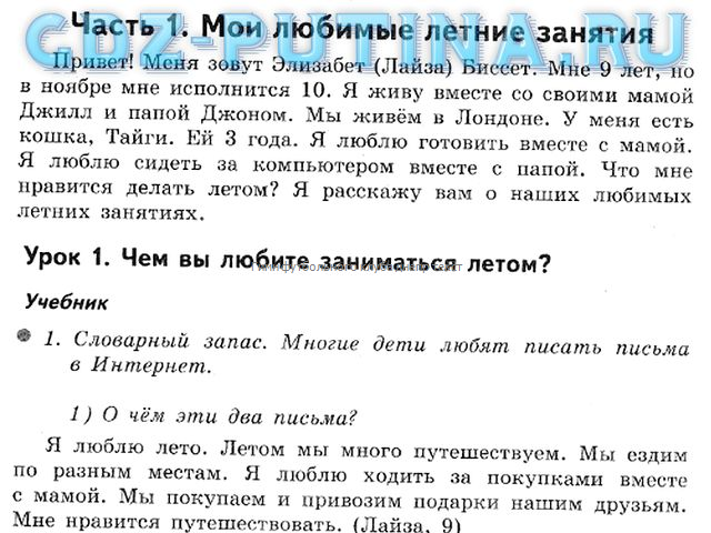 Текст в учебнике за 7 класс devils cliff