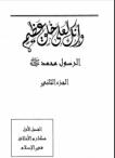 تحميل كتاب انك لعلى خلق عظيم ج3 Pdf تأليف الشيخ صفي الرحمن Arabic Calligraphy Calligraphy