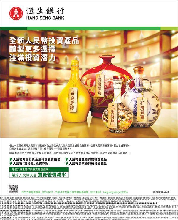 J Hang Seng J With Images Banks Ads Print Ads Finance Investing