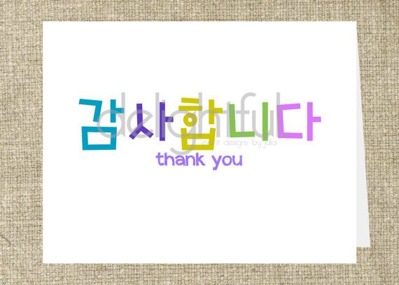 Instant Download Korean English Thank You Card Printable Thank You Cards Thank You Cards