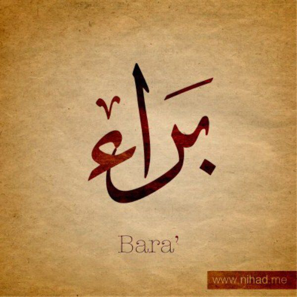 #Baraa