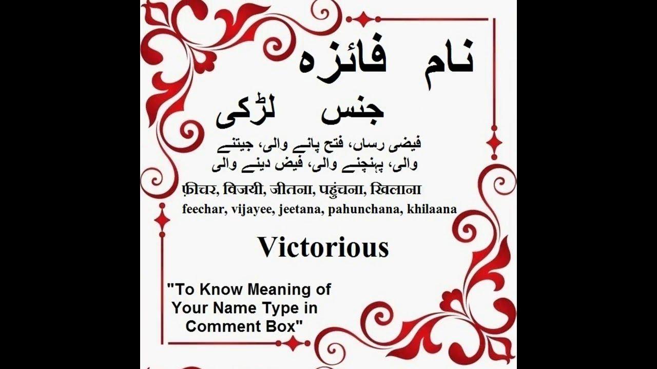 Faiza Name Meaning in Urdu - Faiza Arabic Name Meaning