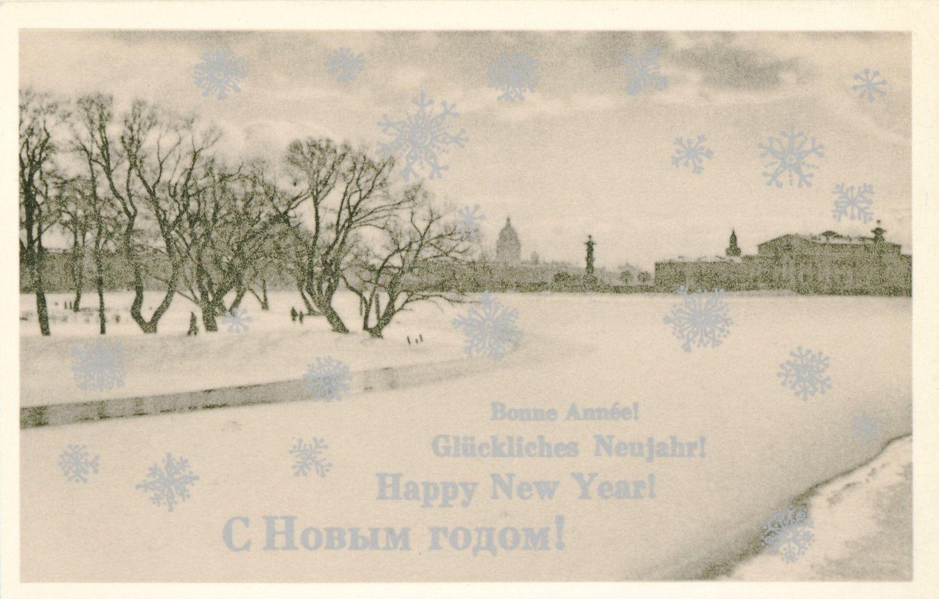 открытка с новым годом ленинградцы предлагаю