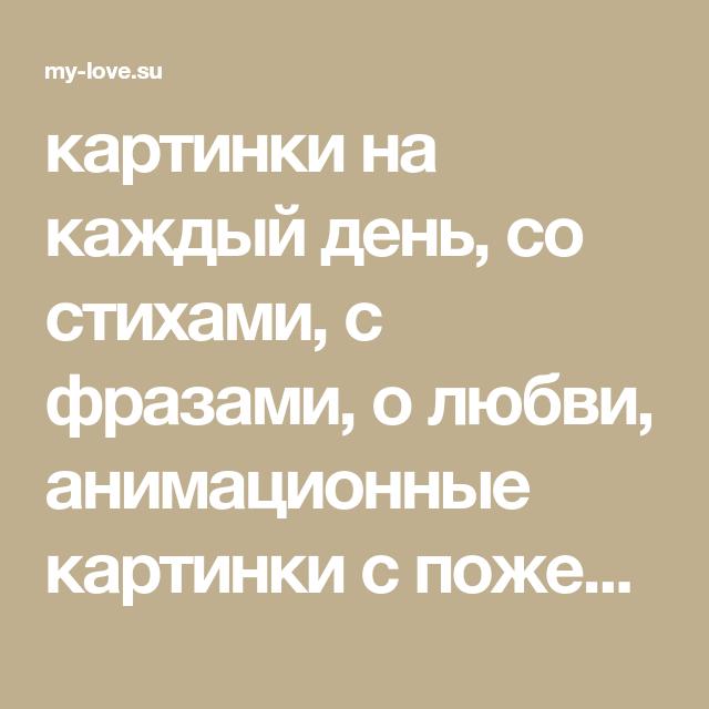 картинки на каждый день, со стихами, с фразами, о любви ...