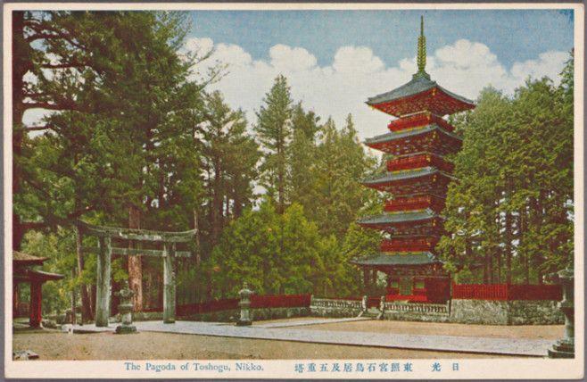 postcard_The_pagoda_of_Toshogu_Nikko