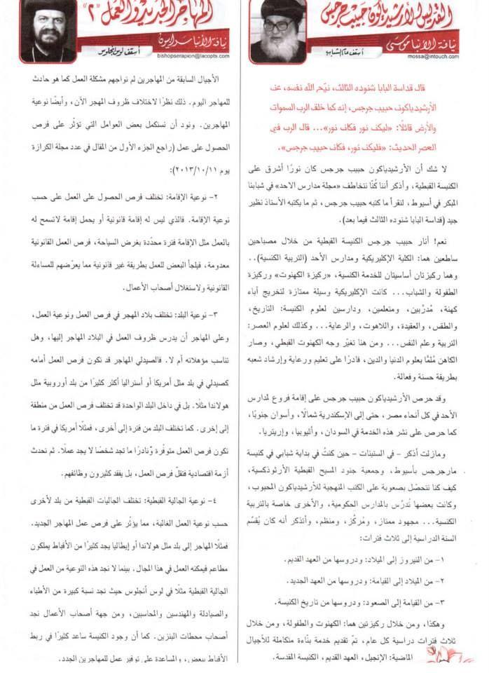 عدد الكرازة بتاريخ 22 نوفمبر 2013  الصفحة 10 من 28