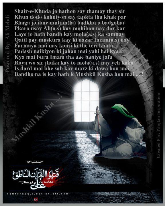 Mushkil Kusha     ! Shair-e-Khuda jo hathon say thamay thay sir Khun
