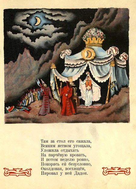 """""""Сказка о Золотом Петушке"""" А.С. Пушкин Рис. В.М ..."""
