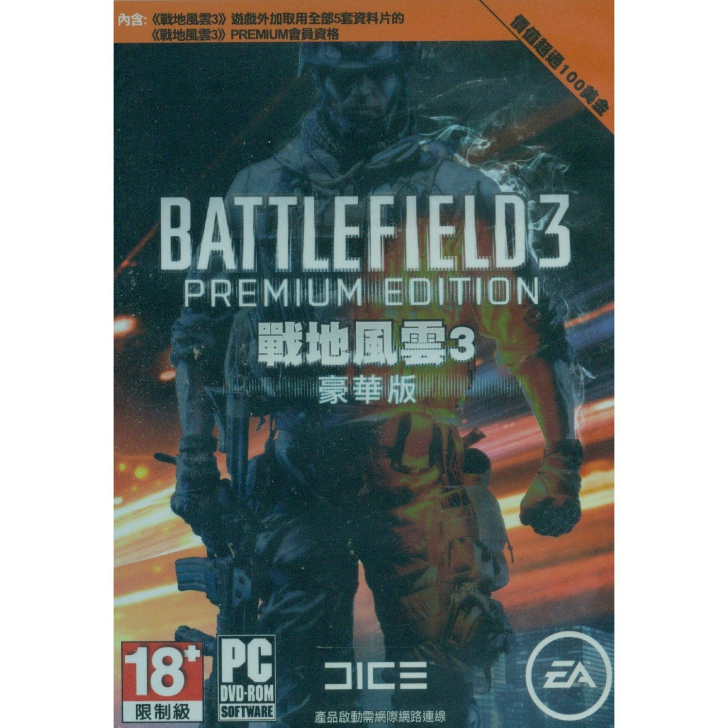 Battlefield 3 Premium Edition Chinese English Version Dvd
