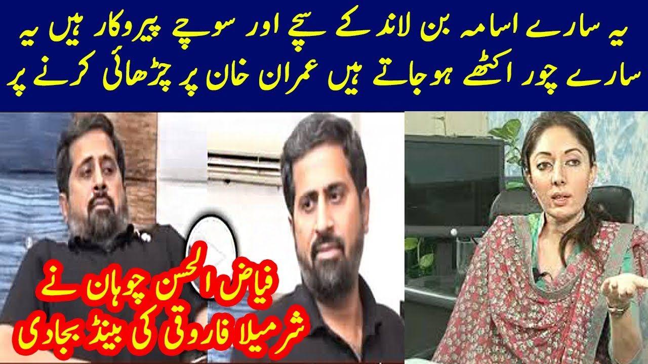 Fiaz Ul Hassan Chuhan Bashing Sharmila Farooqi And Orya Maqbool Jaan On In 2020 Youtube Enjoyment