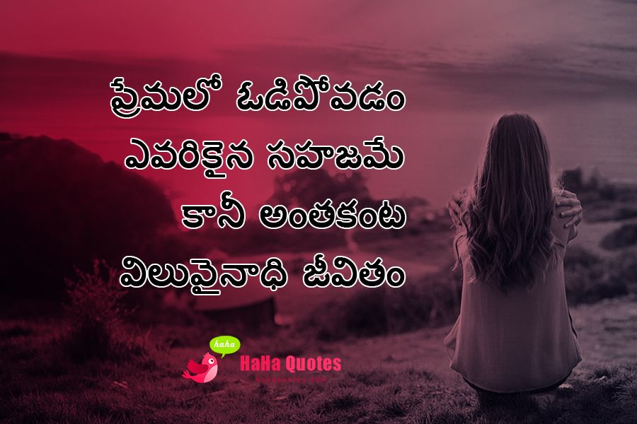 Love Failure images with Quotes in Telugu hahaquotes Pinterest Telugu and People quotes