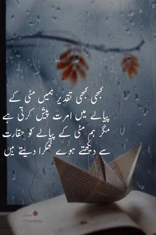 Best Urdu Quotes About Life  Urdu quotes, Best urdu poetry images