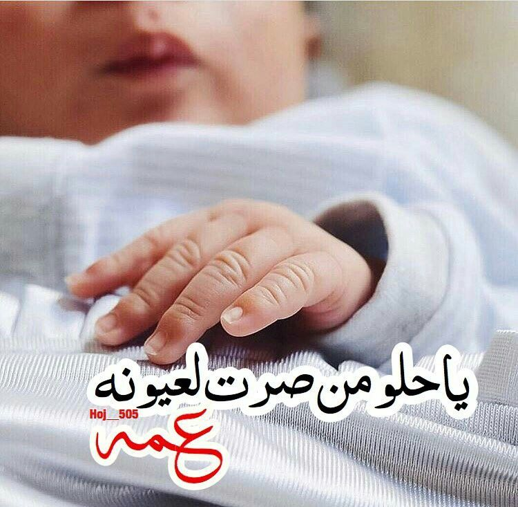Pin By Hogerat Manal On رمزيات مواليد Baby Words New Baby Products Baby Messages