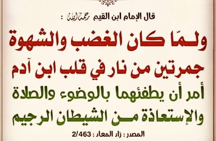 الشهوة و الغضب Islam Quran