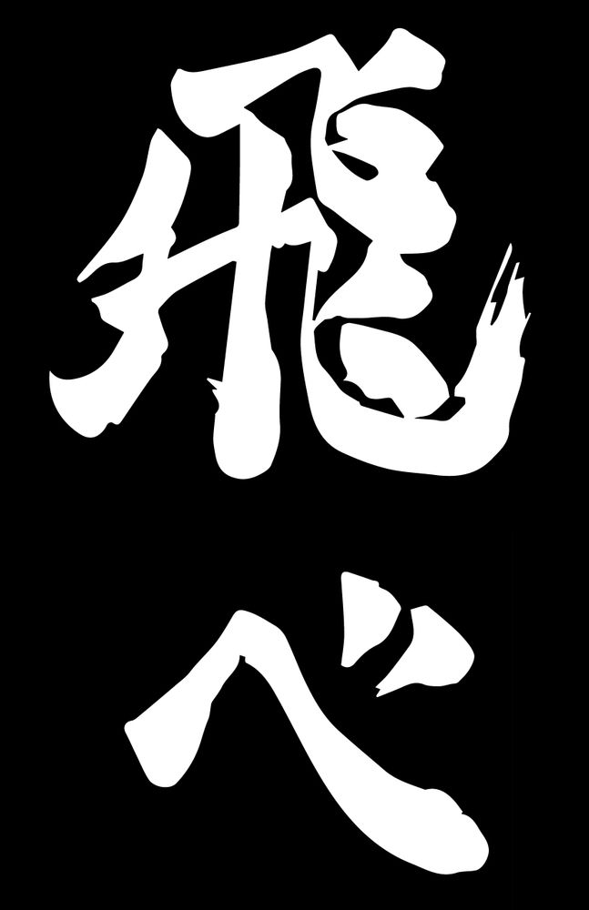 FLY - Haikyuu Framed Art Print