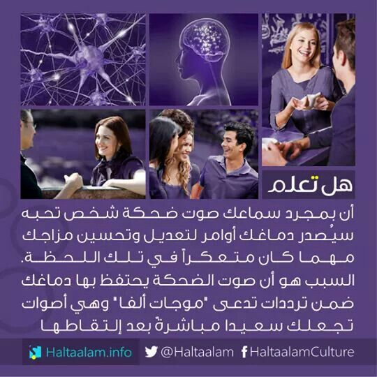 هل تعلم معلومة معرفة هل تعلم أن معلومات طب صحة Knowledge Quotes Motivational Words Arabic Quotes With Translation