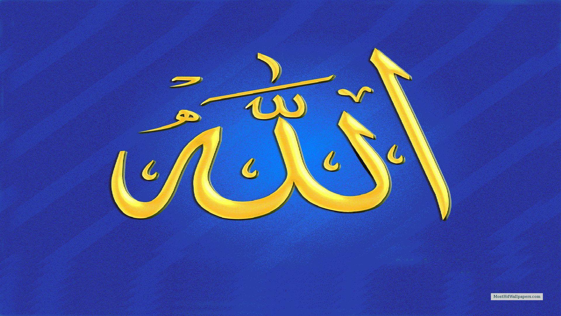 Картинки для рабочего стола аллах