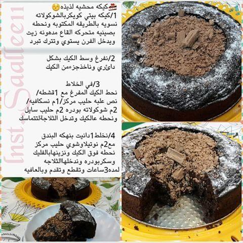 كيكة محشية لذيذة Cooking Recipes Desserts Chocolate Cookie