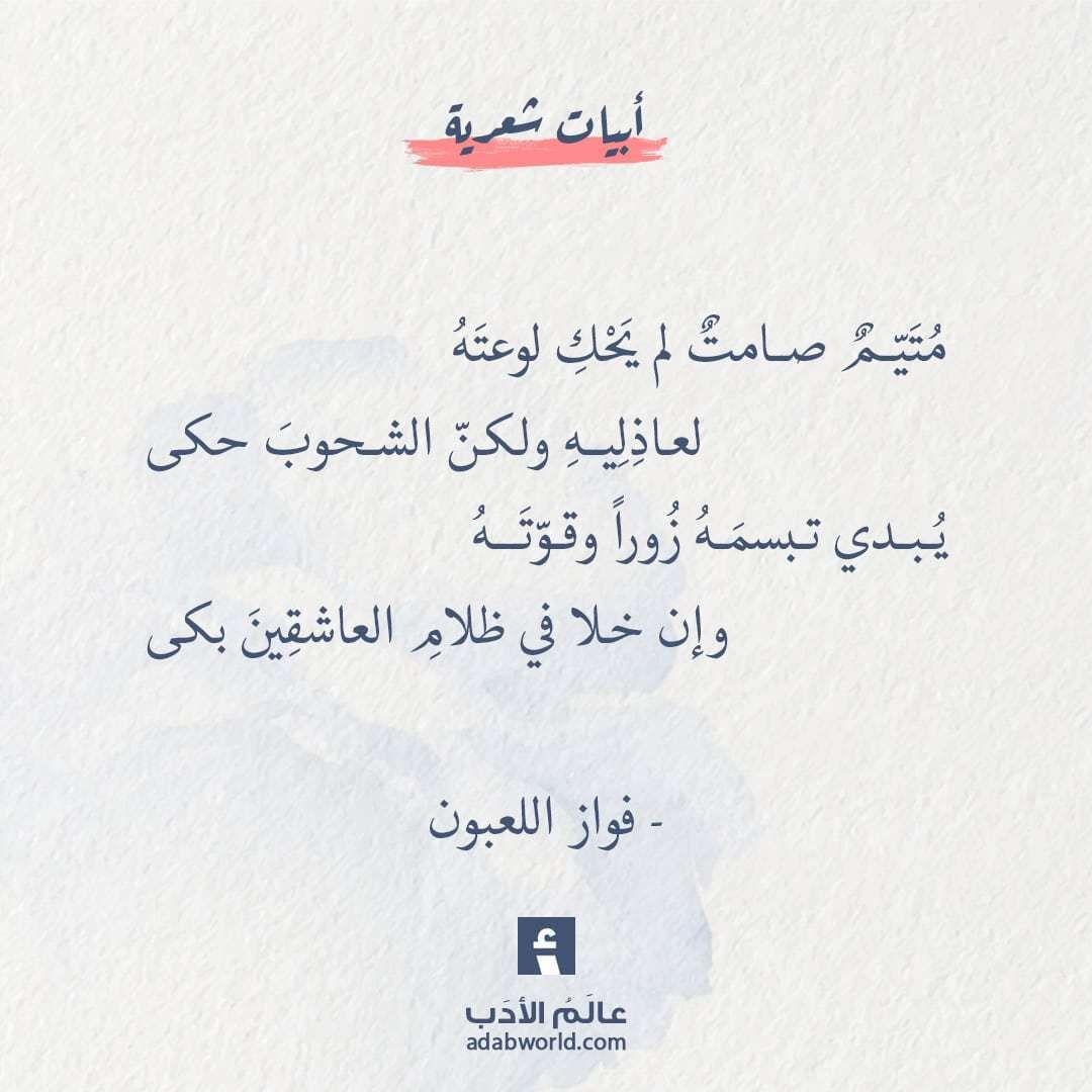 أبيات شعر مدح عالم الأدب اقتباسات من الشعر العربي والأدب العالمي Words Quotes Feelings Words Spirit Quotes