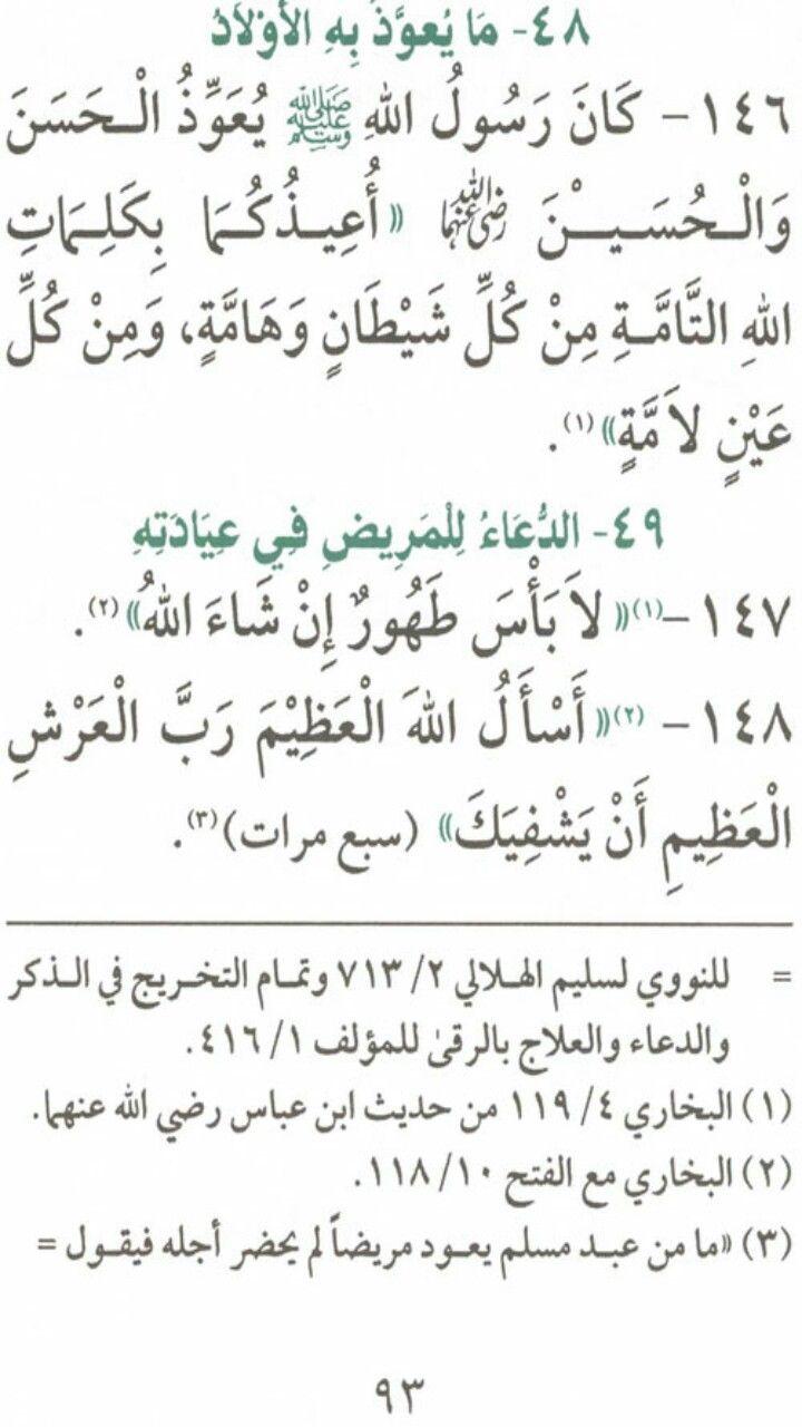 48 ما يعوذ به الأولاد 49 الدعاء للمريض في عيادته Islamic Quotes Quran Islamic Quotes Ahadith