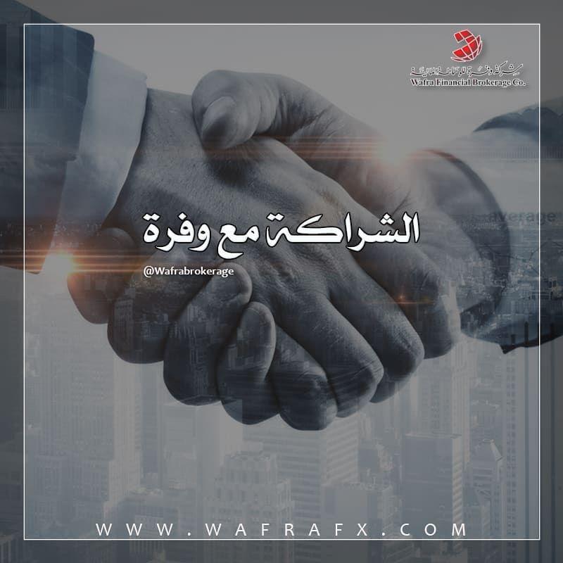 𝒲𝒶𝒻𝓇𝒶 ℱ𝒾𝓃𝒶𝓃𝒸𝒾𝒶𝓁 ℬ𝓇ℴ𝓀ℯ𝓇𝒶ℊℯ 𝒞ℴ𝓂𝓅𝒶𝓃𝓎 Wafrabrokerage Kuwait Forex Forextrader Fo Online Forex Trading Online Organization Forex Brokers
