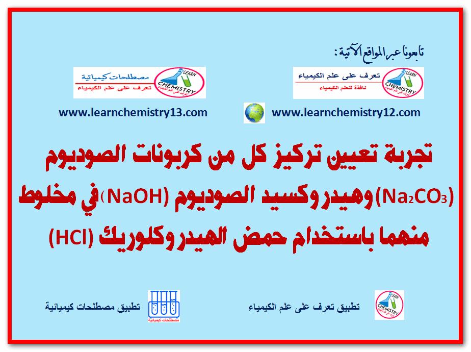 تجربة تعيين تركيز كل من كربونات الصوديوم Na2co3 وهيدروكسيد الصوديوم Naoh في مخلوط منهما باستخدام Chemistry