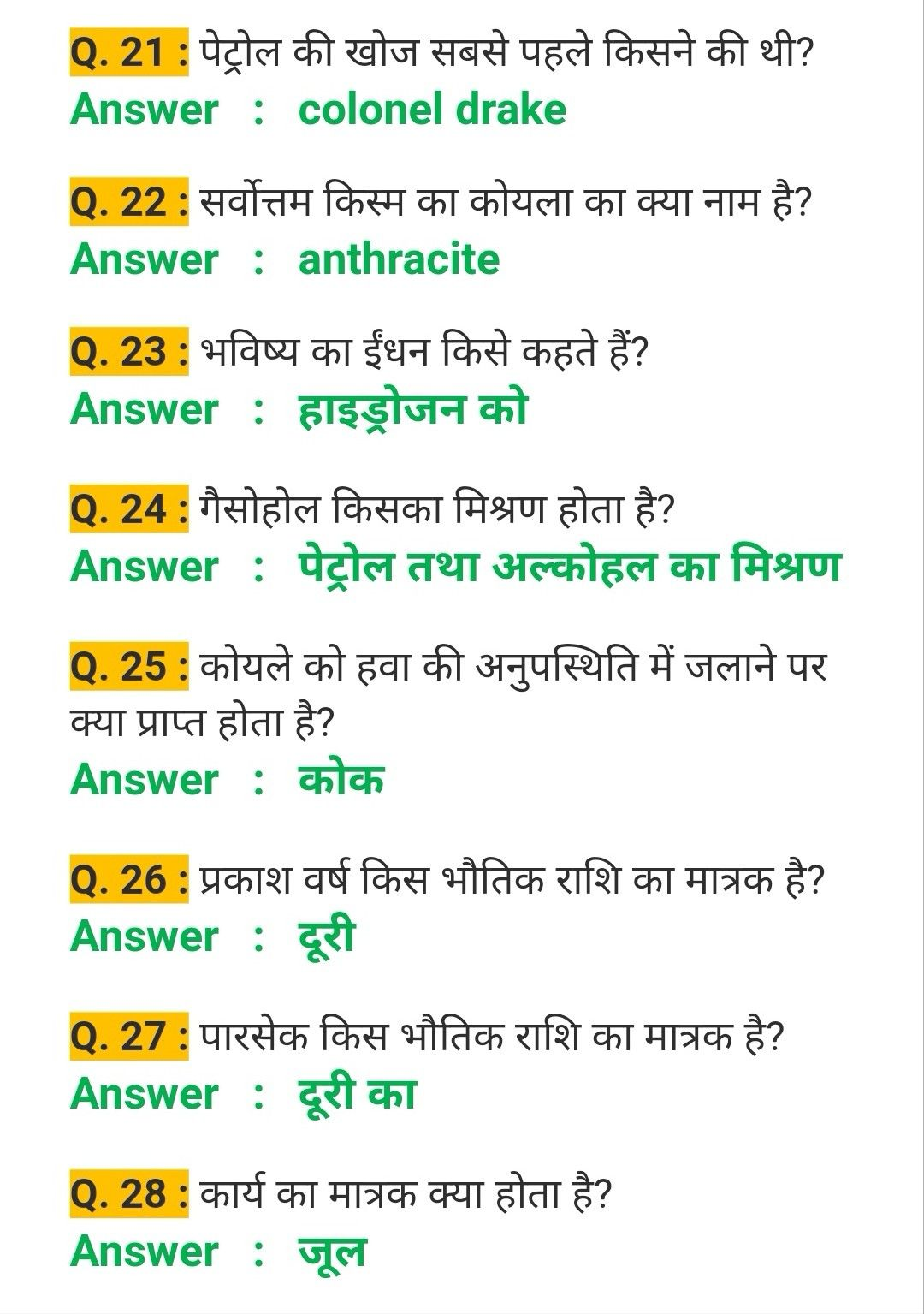 Gk question for यूपीएससी IAS exam General Knowledge