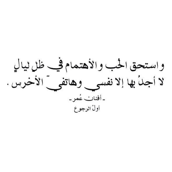 Pin By Sarab On كلمات ليست گالكلمات Quotes Funny Quotes Islamic Quotes