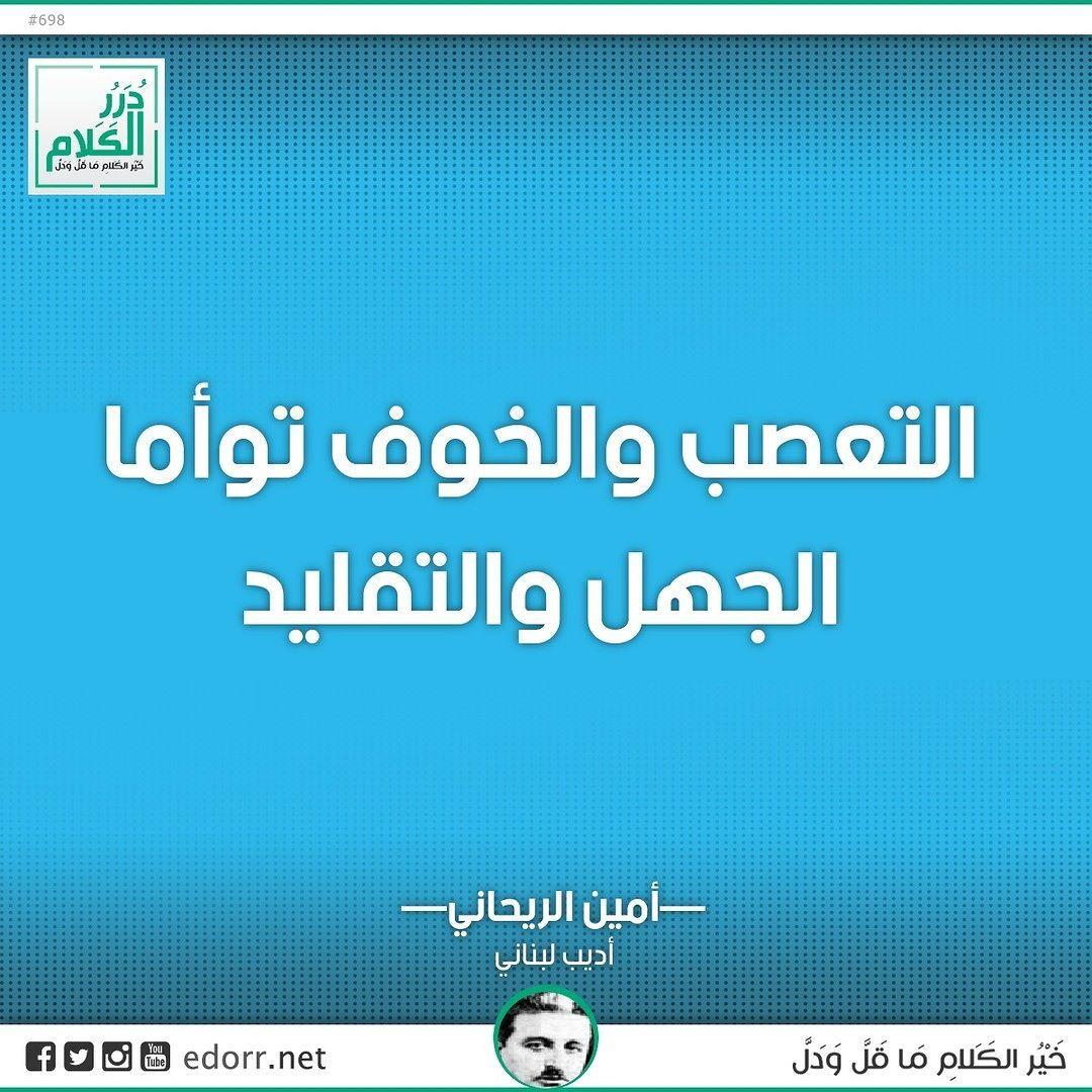 التعصب والخوف توأما الجهل والتقليد أمين الريحاني أديب لبناني درر الكلام درر