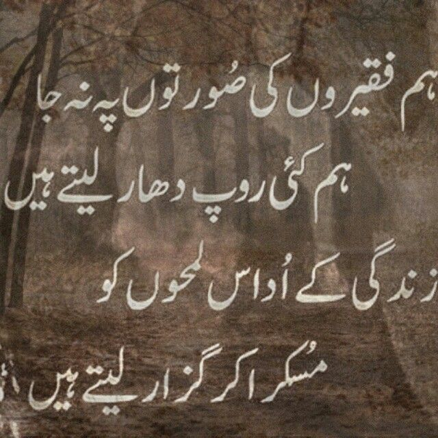 Urdu poetry | Couples quotes love, Love quotes