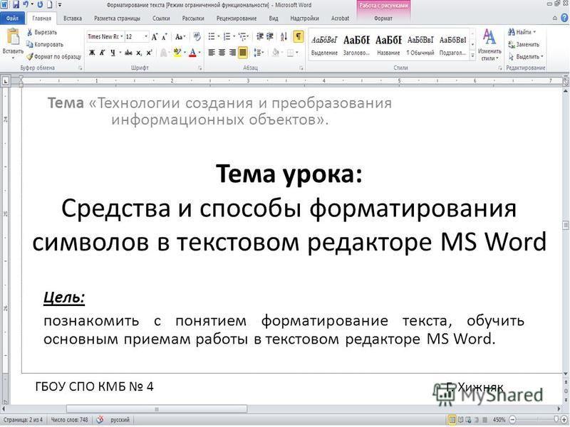 Календарно-тематическое планирование по физ.ре 2 класс лях фгос