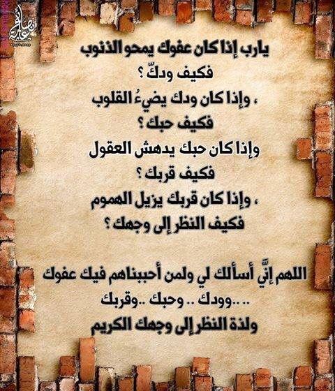 Gala0987 Akelalmudafer اللهم تقبل منا الدعاء يارحمن يارحيم يارب العالمين Glace Maison