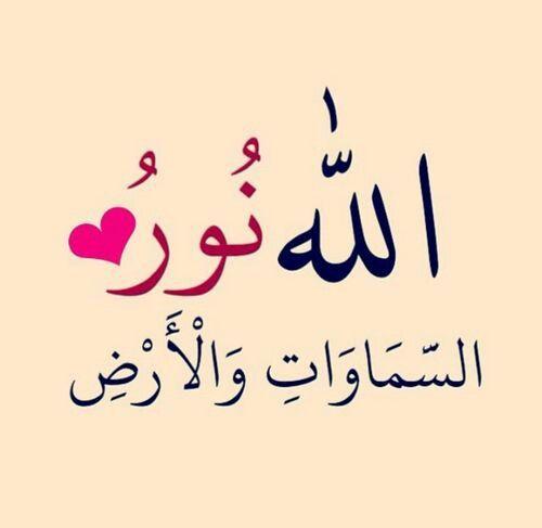 Desertrose الل ه ن ور الس م او ات و ال أ ر ض م ث ل