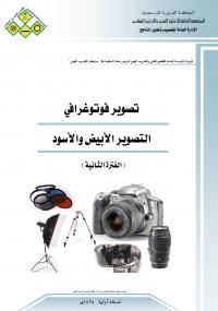 تحميل كتاب التصوير الأبيض والأسود Pdf مجانا ل المؤسسة العامة للتعليم الفني والتدريب المهني كتب Pdf كتاب أساسيات التصوير Arabic Books Books Sewing Essentials