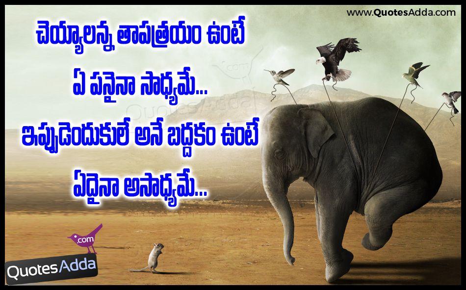 Life New Goals Quotes Telugu Messages Telugu Quotes Pinterest