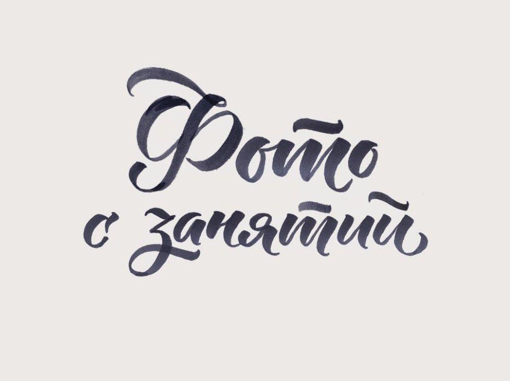 Дня, шрифты русские для открыток
