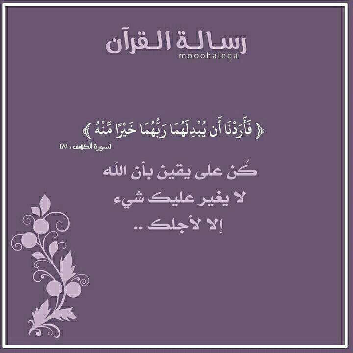 رسالة القرآن Islamic Quotes Quran Quotes Quran Verses