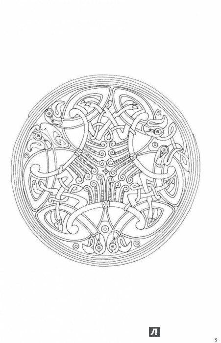 Мини-раскраска-антистресс, Кельтские узоры. | Узоры ...