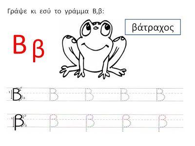sofiaadamoubooks: Ασκήσεις - Γράμμα Β