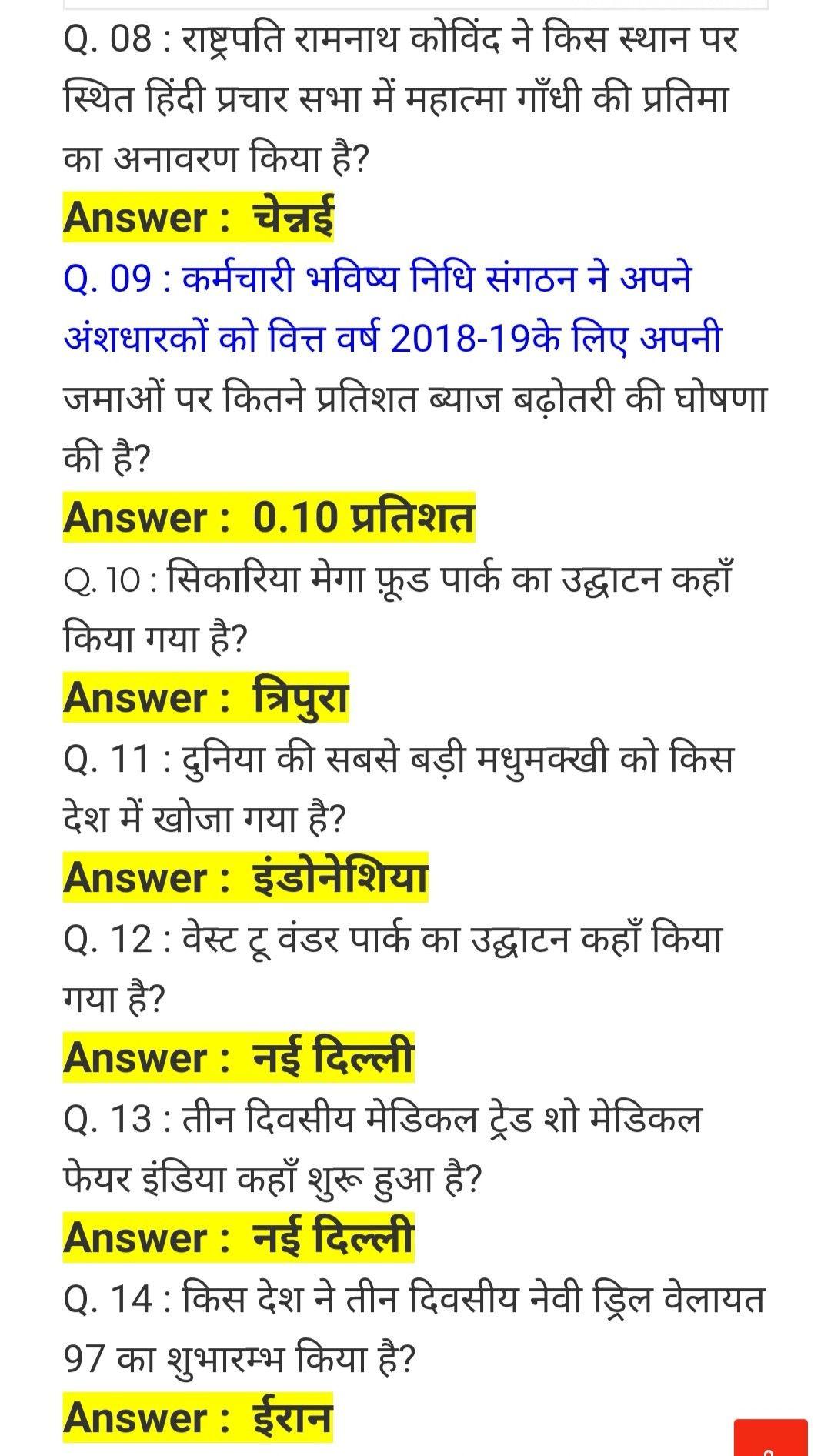 Current affairs gk questions samanya gyan Gernal