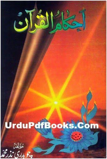 ajaib ul quran urdu pdf free