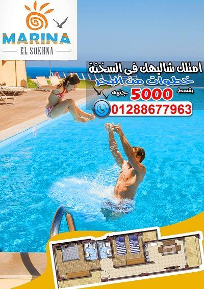 مارينا البحر الاحمر Marina Red Seaشاليهات للبيع فى Marina Red Sea Sokhna العين السخنة Outdoor Decor Outdoor Pool