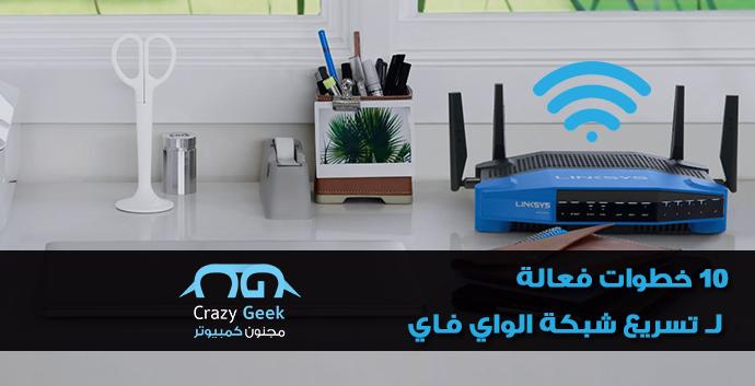 10 خطوات فعالة لـ تسريع شبكة الواي فاي المنزلية وتقوية اشارة الواي فاي 10 Things Geek Stuff Electronic Products