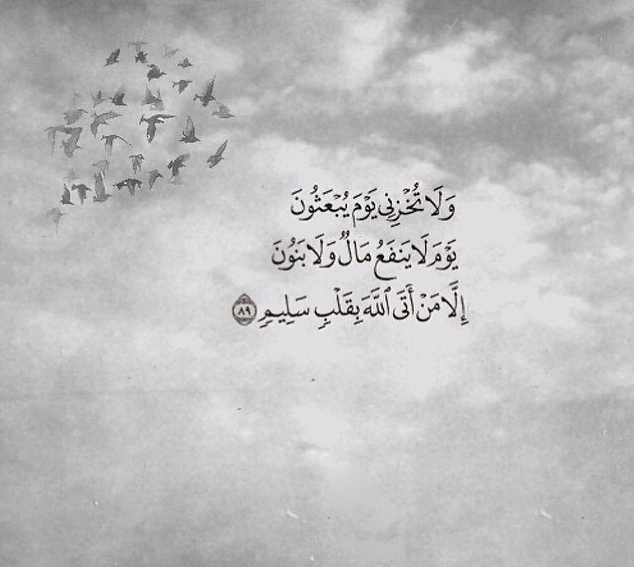 Pin By زهره زهير On Prayers أدعية Islamic Quotes Quran Islamic Quotes Quran Quotes Love