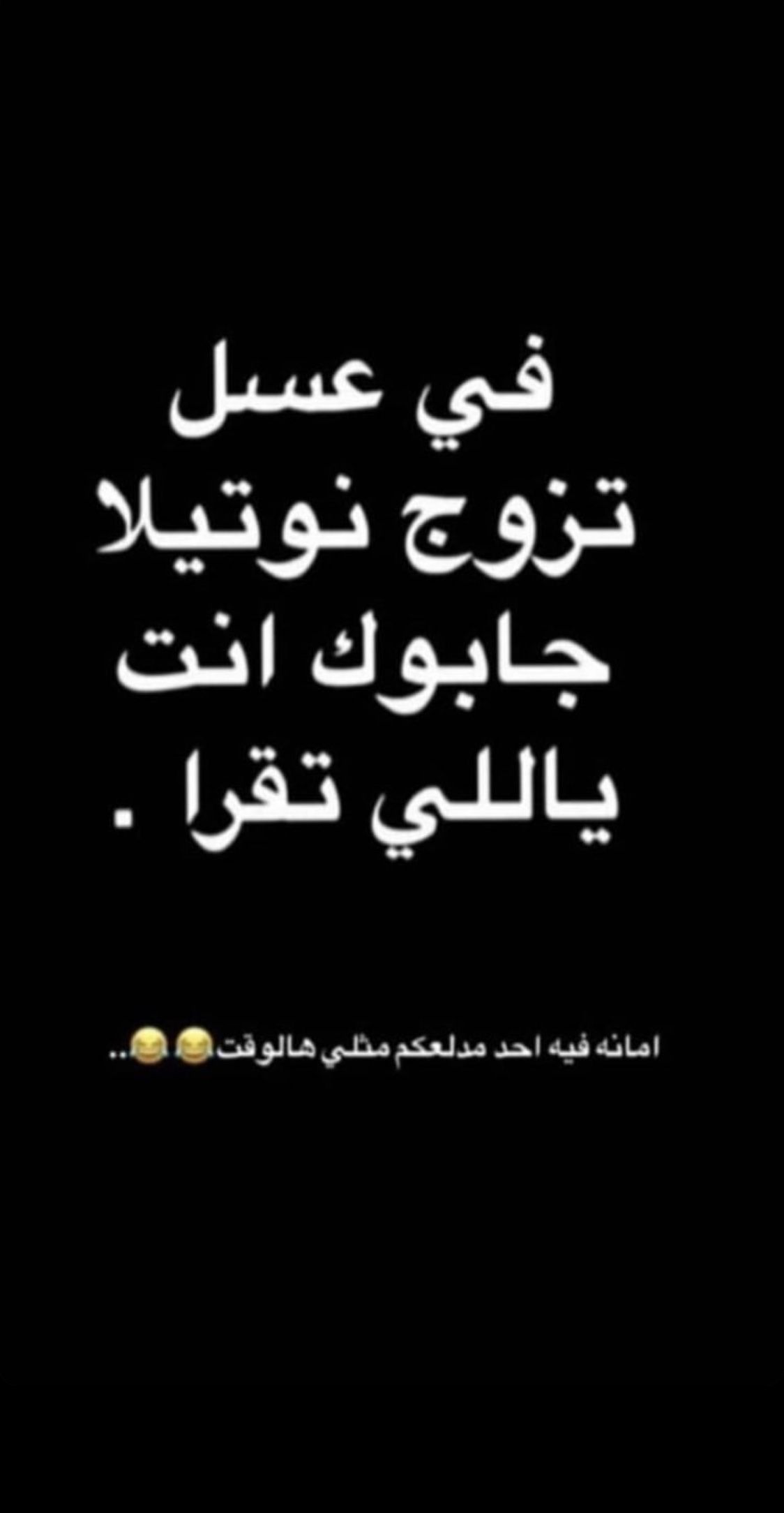 Pin By Sally Salha On ابتسموا ي جميلين Funny Arabic Quotes Jokes Quotes Funny Quotes