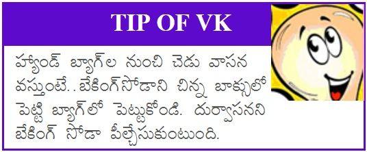Tip of Vasundhara Kutumbham More tips: http://ow.ly/YsHmB  #vktips #tipoftheday #dailytips