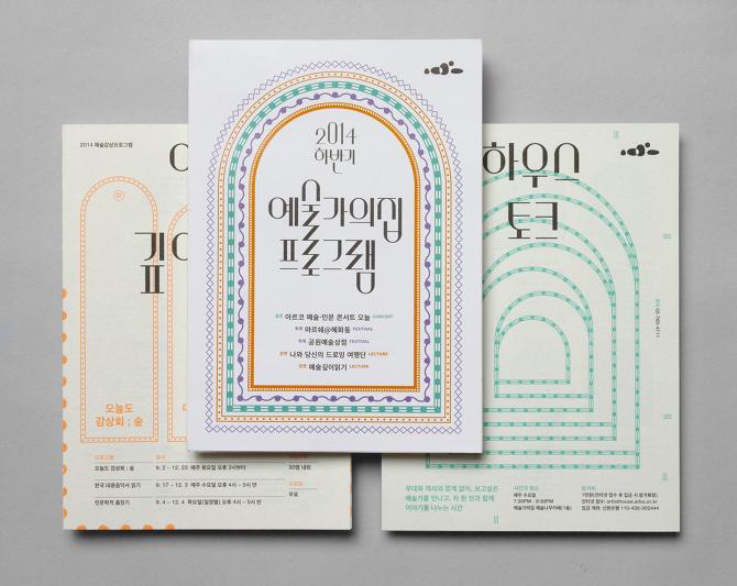 예술가의 집에 어울리는 예술적인 리플렛 표지.  leaflet for ARTIST'S HOUSE - 2014 Programs - studio fnt