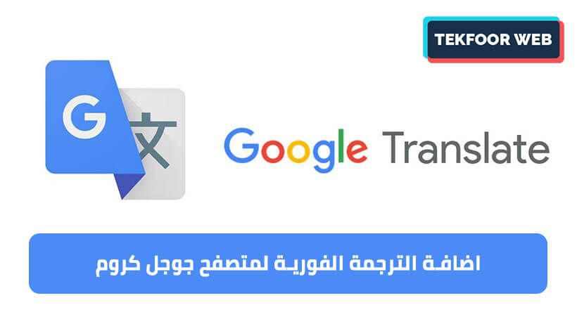 طريقة اضافة الترجمة الفورية لمتصفح جوجل كروم للكمبيوتر Google Google Translate Translation