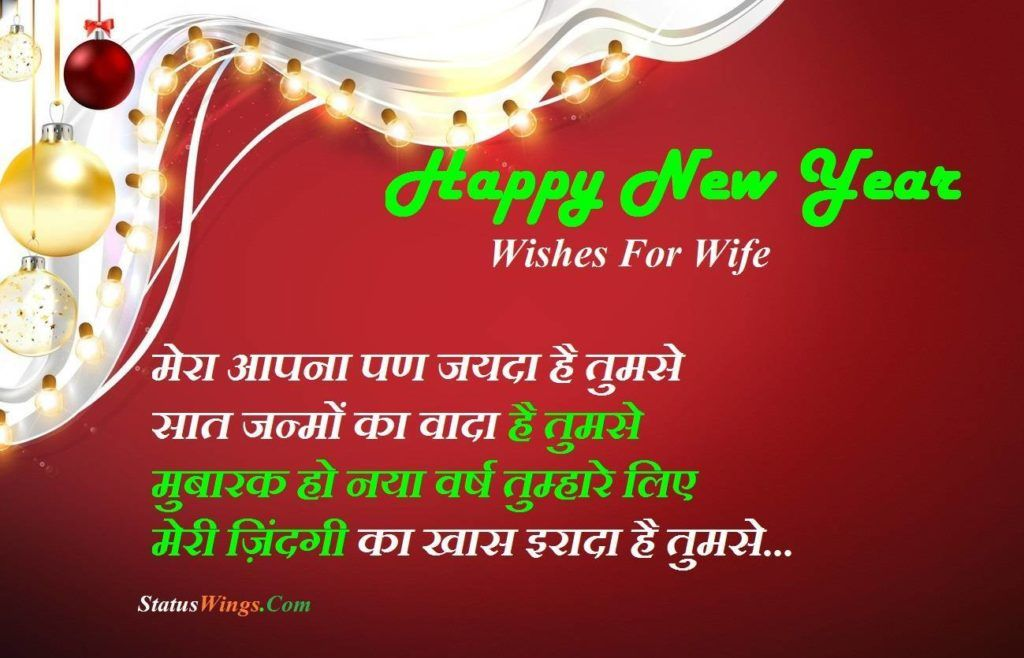 Happy New Year Wishes For My Wife Love Shayari In Hindi
