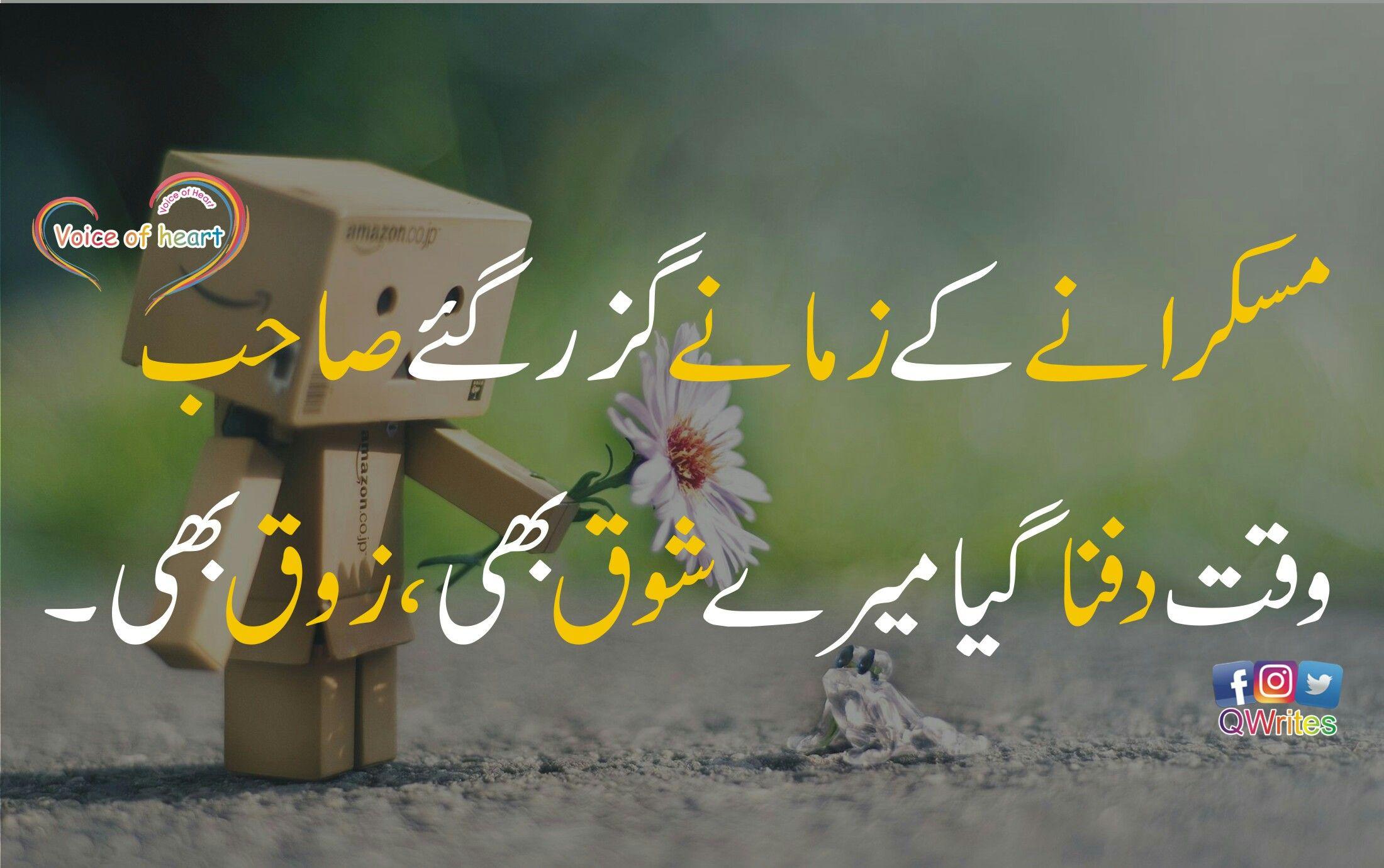 Urdu poetry.... 🇶writes Urdu poetry, Feelings